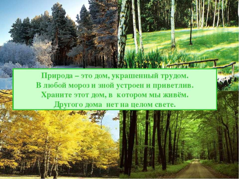 Природа – это дом, украшенный трудом. В любой мороз и зной устроен и приветли...
