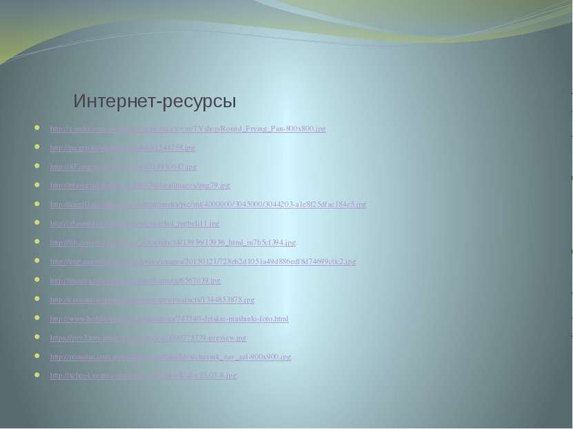 Интернет-ресурсы http://e-miks.com.ua/image/cache/data/tovar/TVshop/Round_Fry...