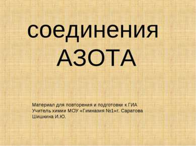 соединения АЗОТА Материал для повторения и подготовки к ГИА Учитель химии МОУ...