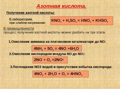 Азотная кислота. Получение азотной кислоты: KNO3 + H2SO4 = HNO3 + KHSO4 В лаб...