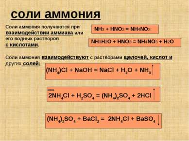 соли аммония Соли аммония получаются при взаимодействии аммиака или его водны...