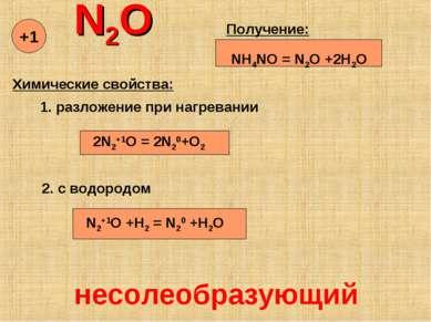 N2O Получение: NH4NO = N2O +2H2O Химические свойства: 1. разложение при нагре...