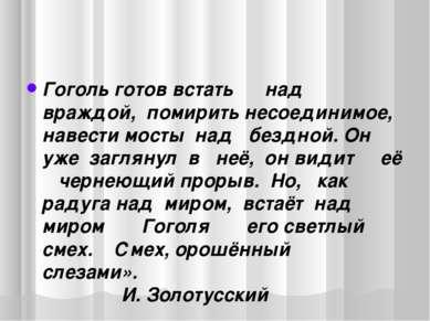 Гоголь готов встать над враждой, помирить несоединимое, навести мосты над без...