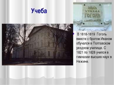 Учеба В 1818-1819 Гоголь вместе с братом Иваном обучался в Полтавском уездном...