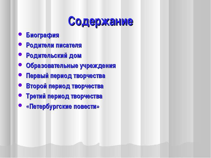 Содержание Биография Родители писателя Родительский дом Образовательные учреж...