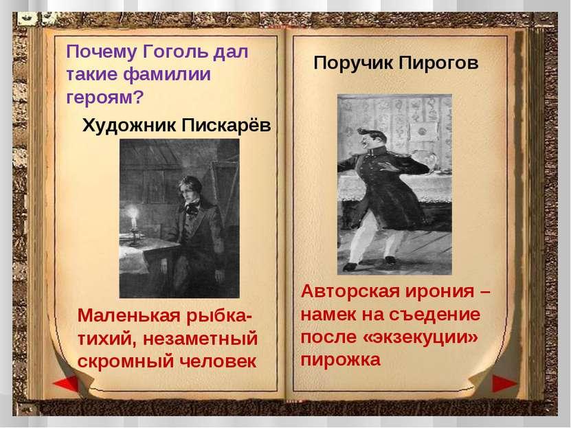 Почему Гоголь дал такие фамилии героям? Художник Пискарёв Поручик Пирогов Мал...