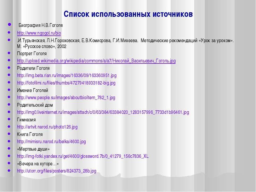Список использованных источников Биография Н.В.Гоголя http://www.ngogol.ru/bi...