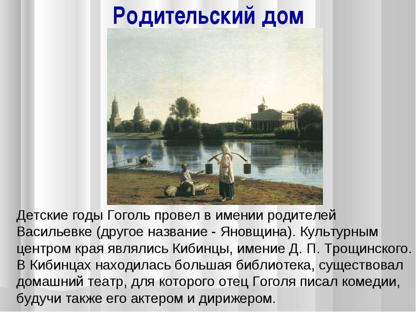 Родительский дом Детские годы Гоголь провел в имении родителей Васильевке (др...