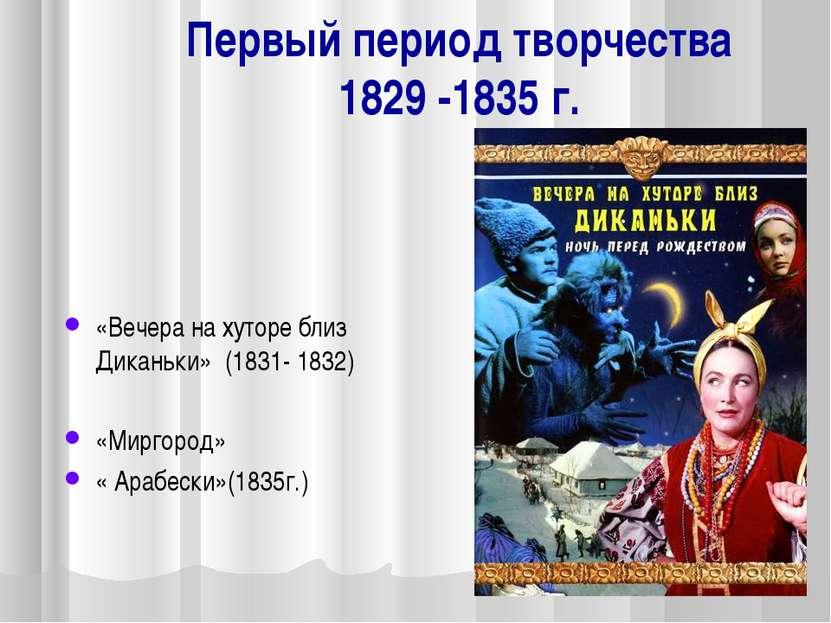Первый период творчества 1829 -1835 г. «Вечера на хуторе близ Диканьки» (1831...