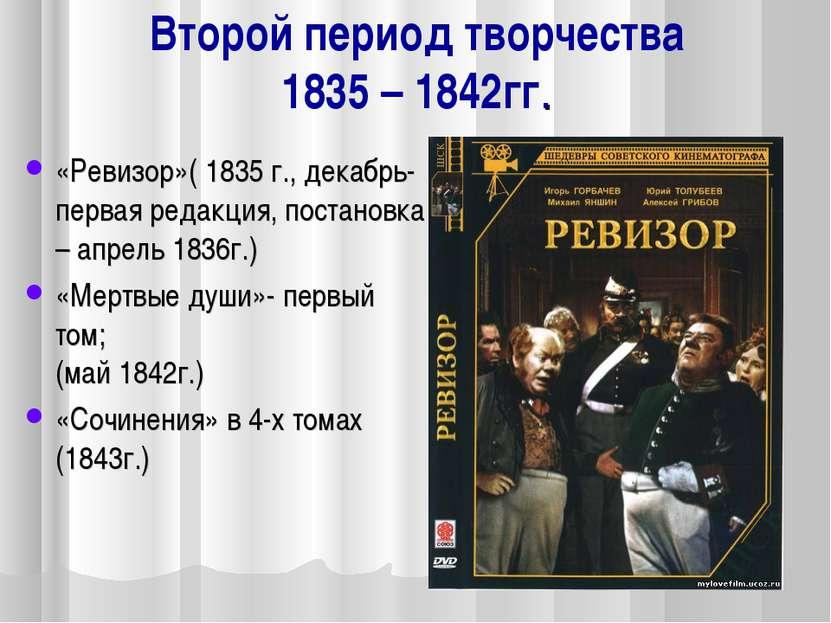 Второй период творчества 1835 – 1842гг. «Ревизор»( 1835 г., декабрь- первая р...