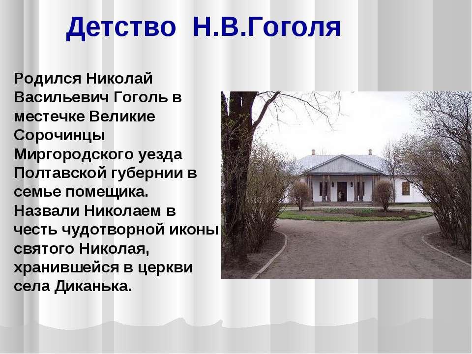 Родился Николай Васильевич Гоголь в местечке Великие Сорочинцы Миргородского ...