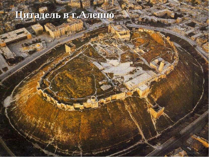 Цитадель в г.Алеппо