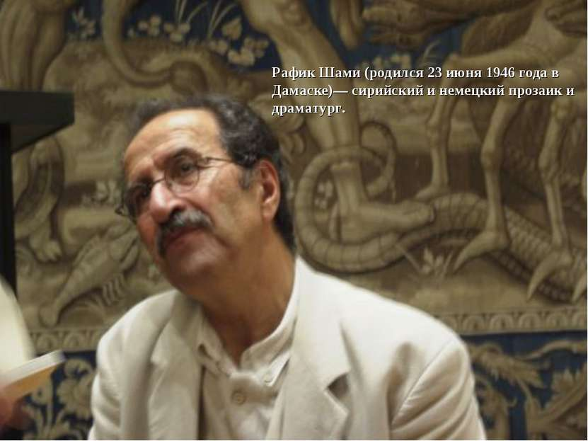 Рафик Шами (родился 23 июня 1946 года в Дамаске)— сирийский и немецкий прозаи...