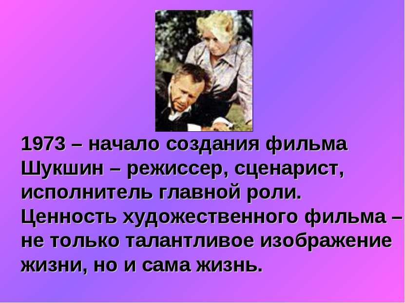 1973 – начало создания фильма Шукшин – режиссер, сценарист, исполнитель главн...