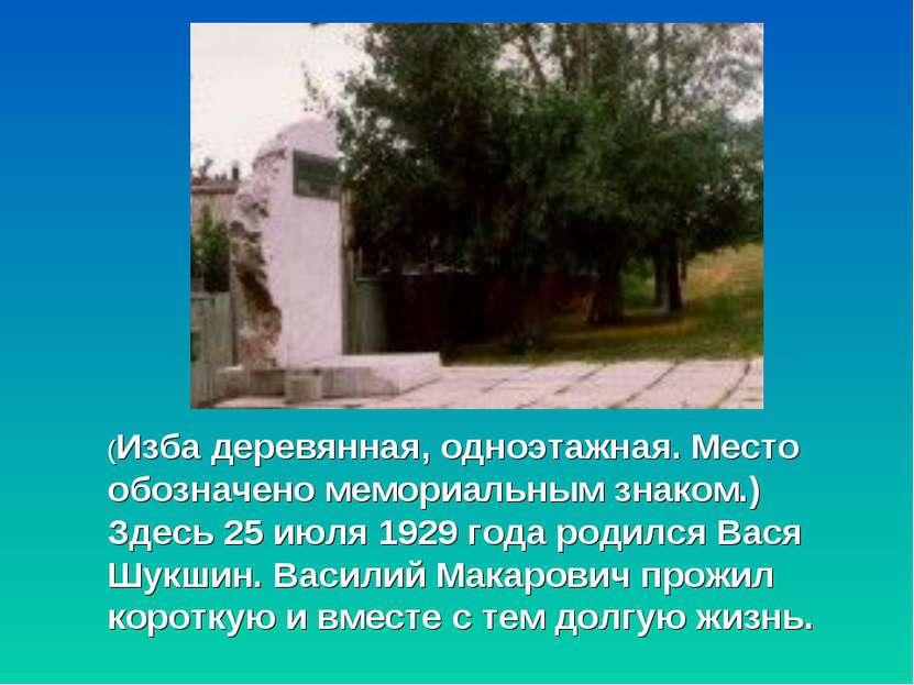 (Изба деревянная, одноэтажная. Место обозначено мемориальным знаком.) Здесь 2...