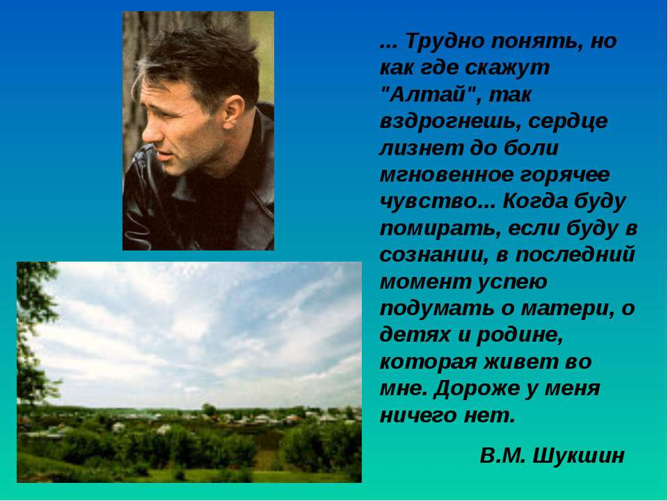 """... Трудно понять, но как где скажут """"Алтай"""", так вздрогнешь, сердце лизнет д..."""