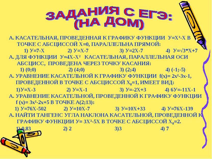 А. КАСАТЕЛЬНАЯ, ПРОВЕДЕННАЯ К ГРАФИКУ ФУНКЦИИ У=Х³-Х В ТОЧКЕ С АБСЦИССОЙ Х=0,...