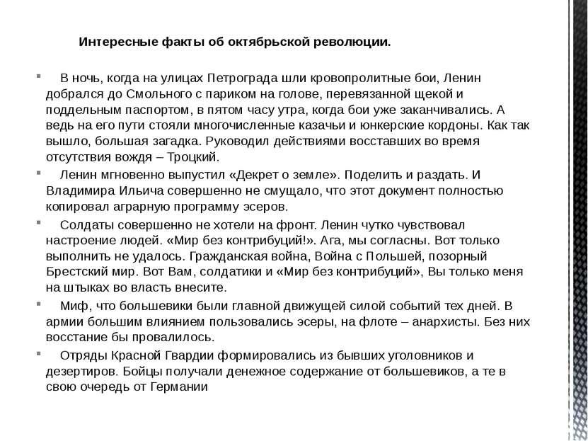 Интересные факты об октябрьской революции. В ночь, когда на улицах Петрограда...
