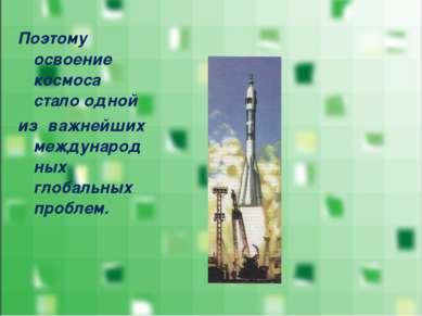 Поэтому освоение космоса стало одной из важнейших международных глобальных пр...