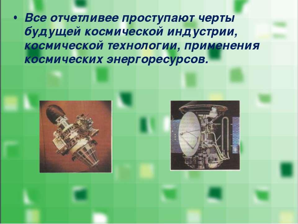 Все отчетливее проступают черты будущей космической индустрии, космической те...