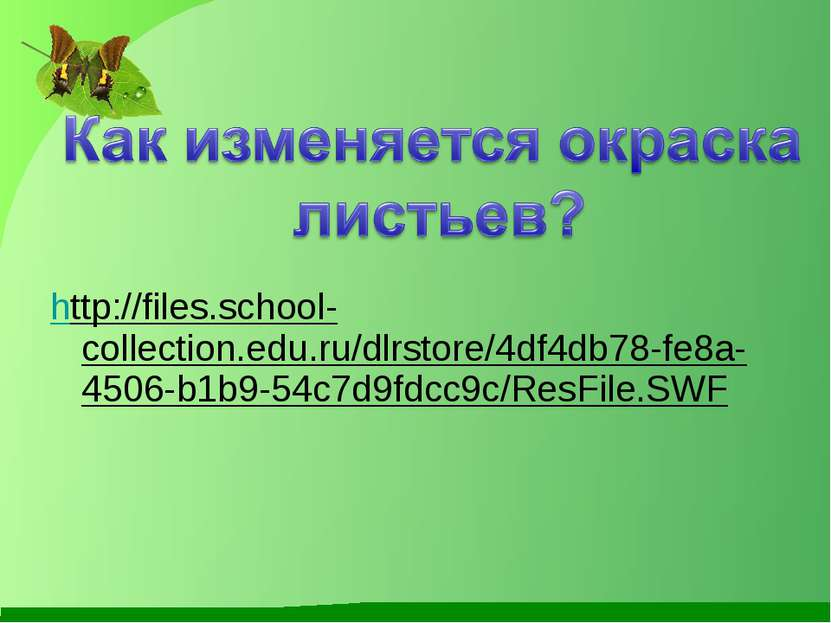 http://files.school-collection.edu.ru/dlrstore/4df4db78-fe8a-4506-b1b9-54c7d9...