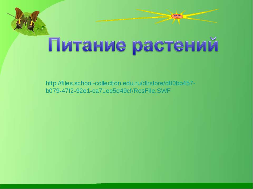 http://files.school-collection.edu.ru/dlrstore/d80bb457- b079-47f2-92e1-ca71e...