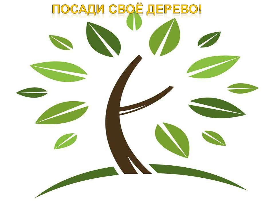 Человек должен быть мудрым и жить в добром содружестве с природой. Каждый мож...
