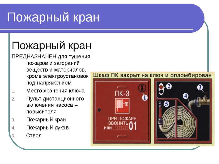 правила пользования пожарным гидрантом
