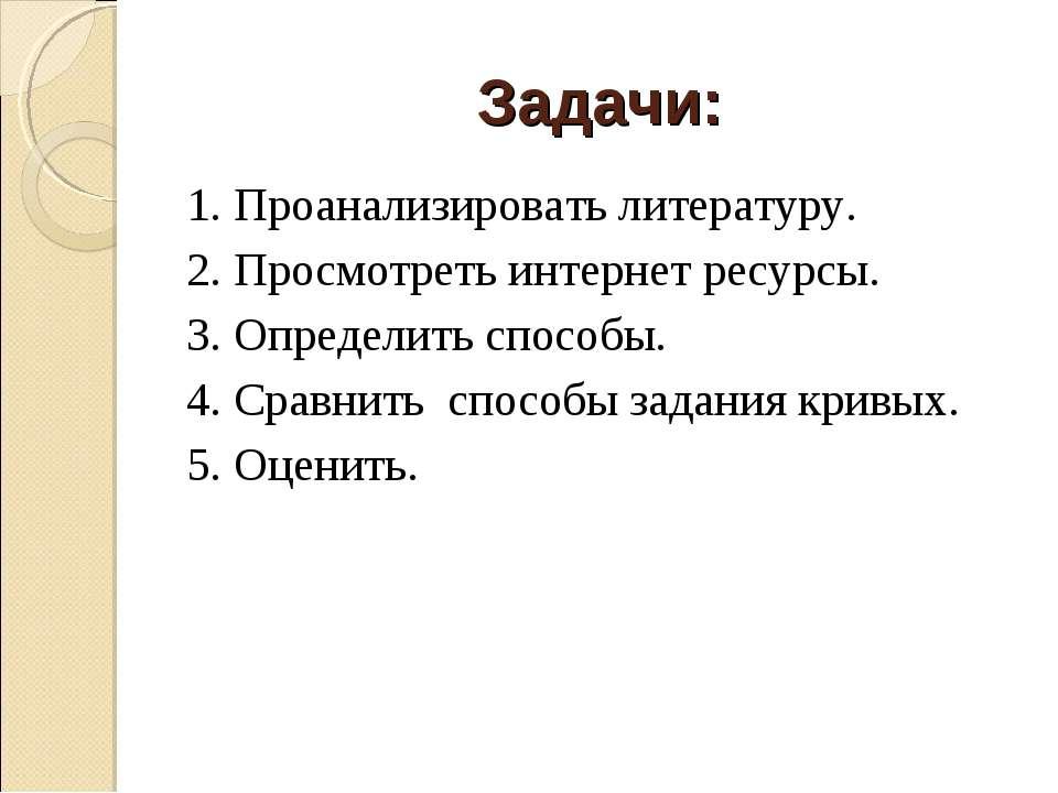 Задачи: 1. Проанализировать литературу. 2. Просмотреть интернет ресурсы. 3. О...