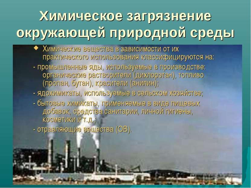 Химическое загрязнение окружающей природной среды Химические вещества в завис...