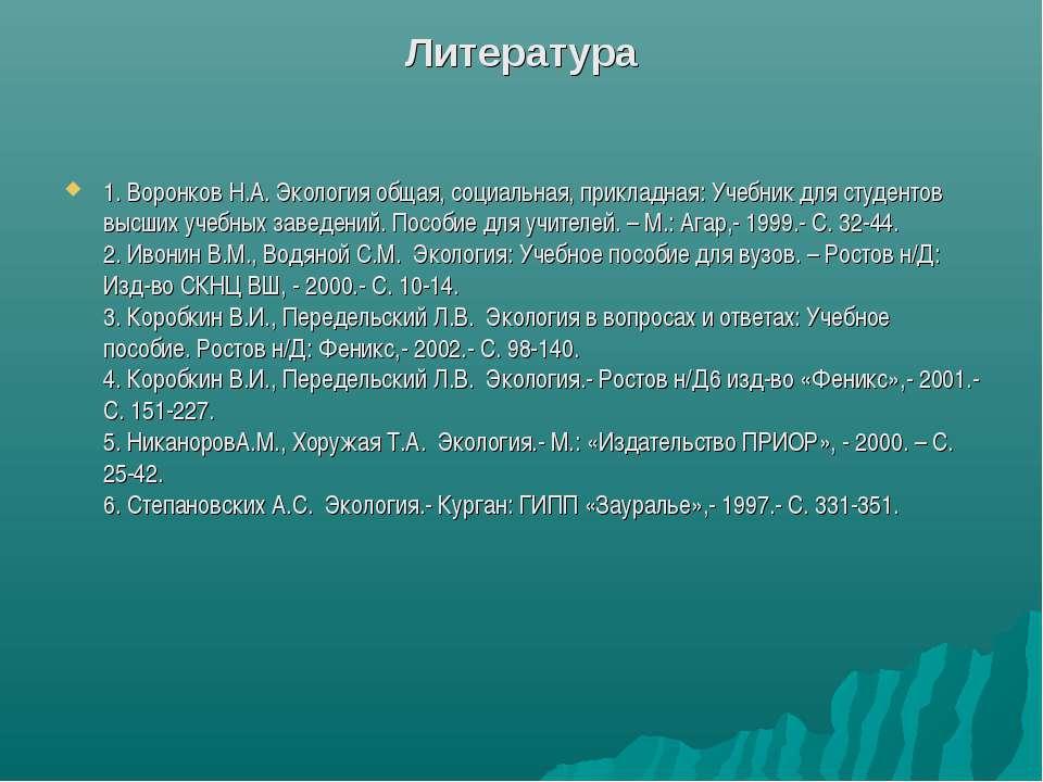 Литература 1. Воронков Н.А. Экология общая, социальная, прикладная: Учебник д...