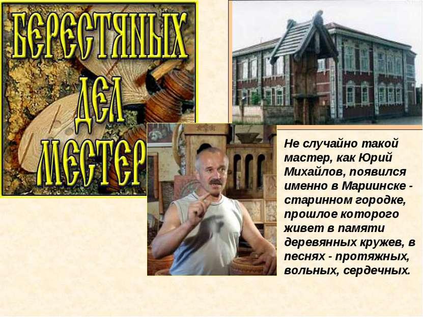 Не случайно такой мастер, как Юрий Михайлов, появился именно в Мариинске - ст...