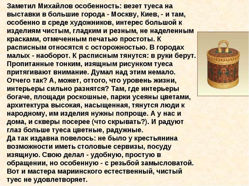Заметил Михайлов особенность: везет туеса на выставки в большие города - Моск...