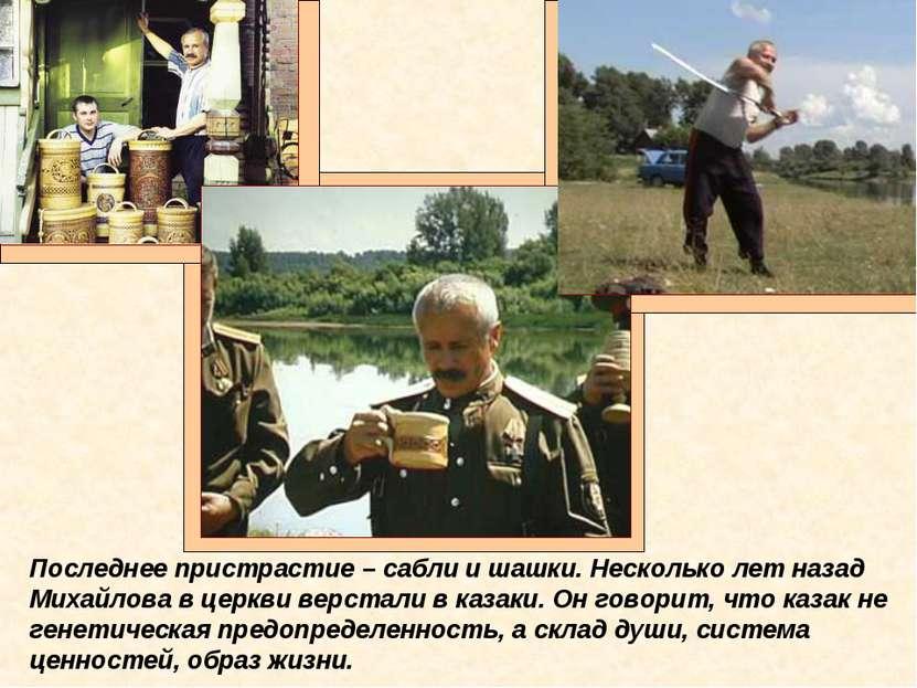 Последнее пристрастие – сабли и шашки. Несколько лет назад Михайлова в церкви...