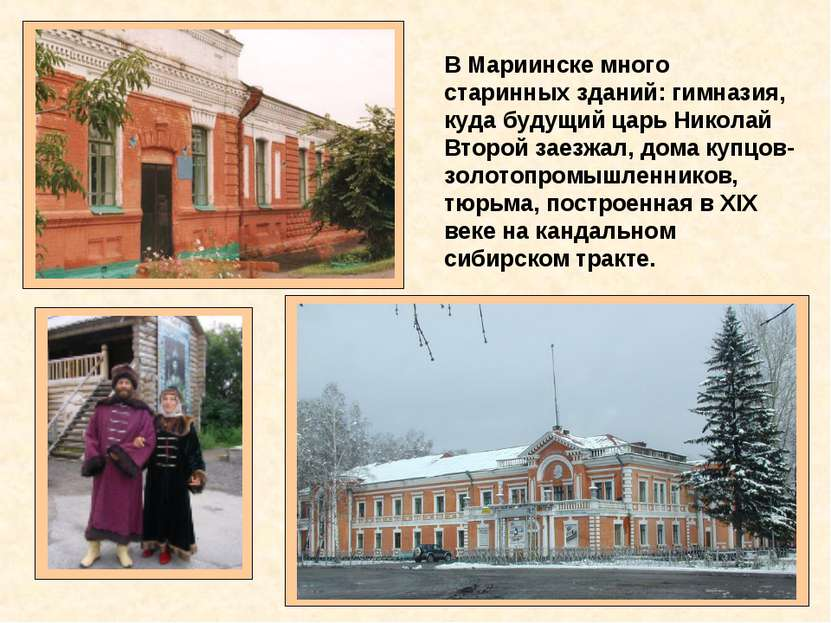 В Мариинске много старинных зданий: гимназия, куда будущий царь Николай Второ...