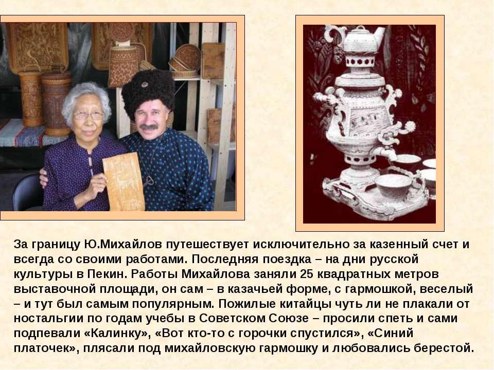 За границу Ю.Михайлов путешествует исключительно за казенный счет и всегда со...