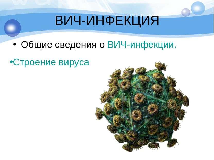 Общие сведения о ВИЧ-инфекции. Строение вируса ВИЧ-ИНФЕКЦИЯ