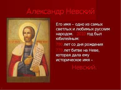 Александр Невский Его имя – одно из самых светлых и любимых русским народом. ...