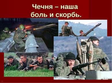 Чечня – наша боль и скорбь. 35