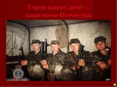 Герои наших дней – защитники Отечества. 42