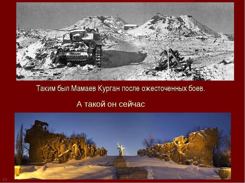 Таким был Мамаев Курган после ожесточенных боев. 19 А такой он сейчас