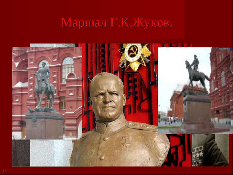 Маршал Г.К.Жуков. 22