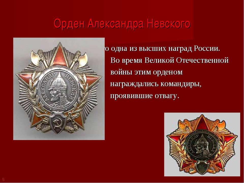 Орден Александра Невского Это одна из высших наград России. Во время Великой ...