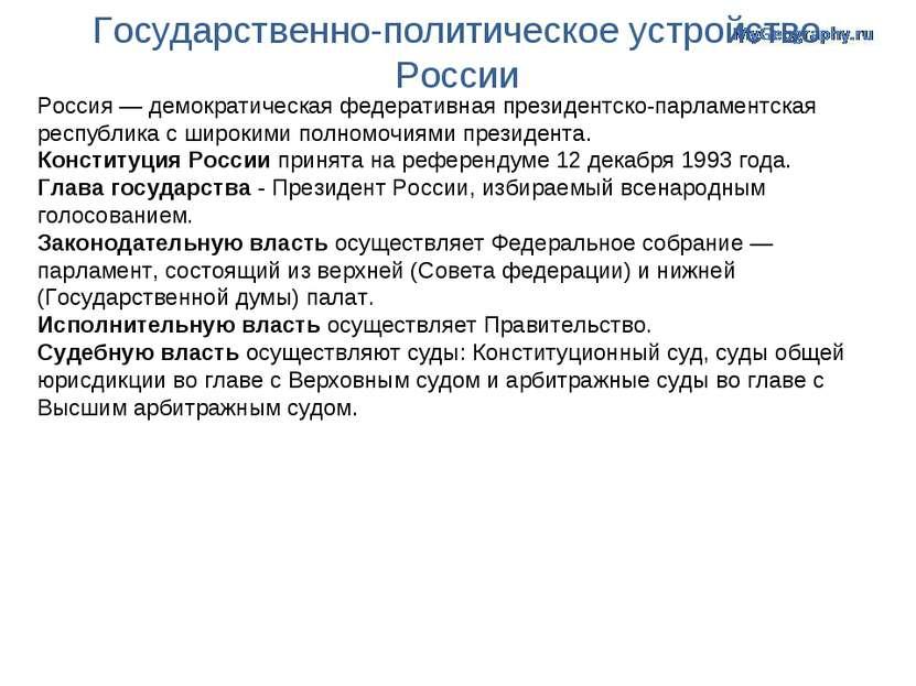 Государственно-политическое устройство России Россия— демократическая федера...