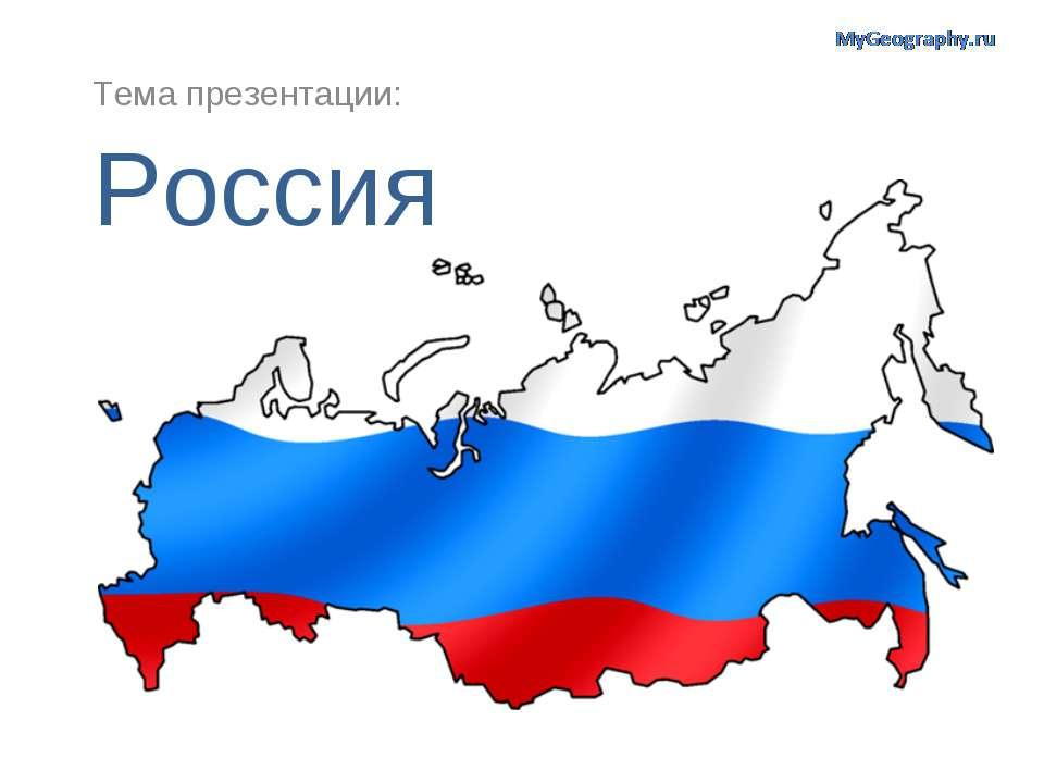 Россия Тема презентации: