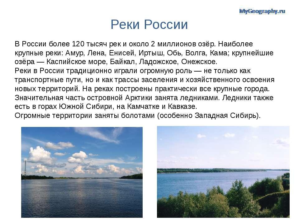 Реки России В России более 120 тысяч рек и около 2 миллионов озёр. Наиболее к...