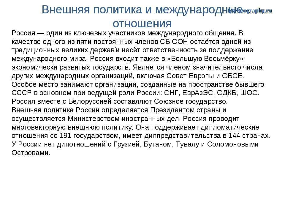 Внешняя политика и международные отношения Россия— один из ключевых участник...