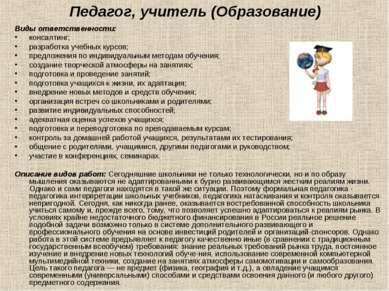 Педагог, учитель (Образование) Виды ответственности: консалтинг; разработка у...