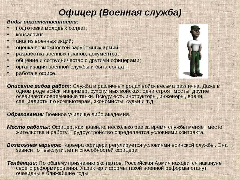 Офицер (Военная служба) Виды ответственности: подготовка молодых солдат; конс...