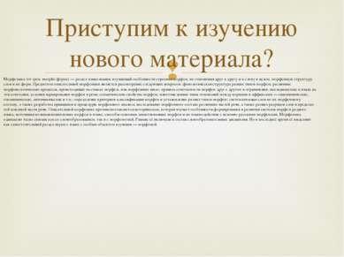 Морфемика (от греч. morphe форма) — раздел языкознания, изучающий особенности...